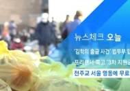 [뉴스체크|오늘] 천주교 서울 명동에 무료급식소