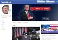 페이스북, '트럼프 계정 영구정지' 감독위 회부|아침& 지금