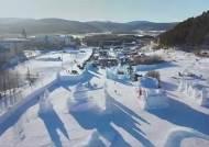 동계올림픽 앞둔 중국…400㎞ 대규모 얼음관광지 '빙설'