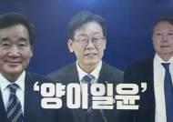 이재명, 대선 여론조사 1위…이낙연·윤석열 '주춤'