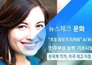 [뉴스체크 문화] 한국계 작가, 미국 최고 아동 문학상