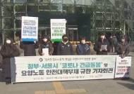 '요양보호사' 코로나 산재 1위…대책은?|강지영의 현장 브리핑