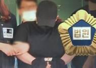 """""""가방 감금 살인 맞다"""" 항소심 징역 25년…형량 늘어"""