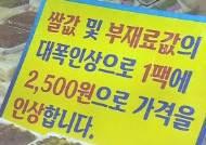 """[발품경제] 집밥은 늘고, 쌀값은 뛰고…""""장보기가 무섭다"""""""