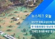 [뉴스체크 오늘] 옛 대통령별장 청남대 재개관
