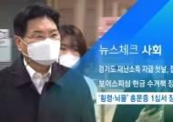 [뉴스체크|사회] '횡령·뇌물' 홍문종 1심서 징역 4년