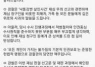 """'낙동강변 살인사건' 무죄.. """"왜 기자에게 사과?"""""""