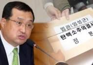 국회, 헌정 사상 첫 법관 탄핵안 가결…의원 179명 찬성