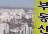 """""""부동산 중개수수료 인하""""…국토부, 개선안 착수 브리핑 ON"""