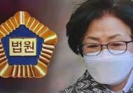 '환경부 블랙리스트' 실형…김은경 전 장관 법정구속