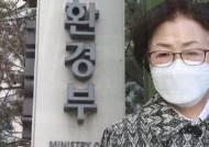 김은경 판결문엔…쫓을 사람 '표적 감사' 뽑을 사람 '족집게 과외'