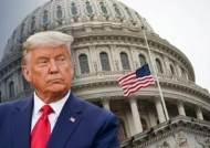 두 번째 탄핵안도 부결…트럼프 '정치적 운동' 예고