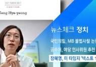 [뉴스체크|정치] 장혜영, 미 타임지 '넥스트 100인'