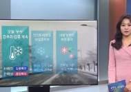 [날씨] 강추위·강풍 계속…전라·제주 대설주의보