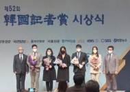 JTBC '택배노동자 과로사' 보도, 한국기자상 수상
