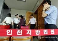 """잠복하며 알아낸 현관 비밀번호로 집 들어간 성범죄 전과자... 법원 """"죄책 무겁다"""" 징역 3년"""