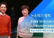 [뉴스체크|정치] 부산 이언주-박민식 단일화 합의