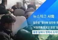 [뉴스체크|사회] 통영 앞바다 뗏목서 도박한 일당
