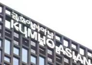 검찰, 금호아시아나 압수수색…계열사 부당지원 의혹