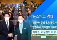 [뉴스체크|경제] 최태원, 서울상의 회장 선출