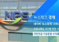 [뉴스체크|경제] 국민연금 기금운용 수익률 9.7%