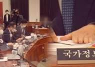 국정원 불법 사찰, 여 '박형준' 야 '김대중·노무현' 겨냥