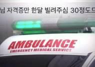 자격증만 빌려 '가짜 채용'…부패로 '곪는' 사설구조단