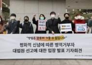 '비종교적 신념' 예비군 훈련 거부…대법, 무죄 첫 인정