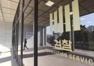 '속도조절론 사실무근' 정리…검찰개혁 '가속 페달'