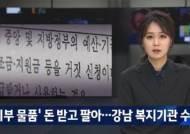 """복지기관 비리 내부 고발 뒤 '보직변경' 징계받은 사회복지사...권익위 """"징계 취소해라"""""""