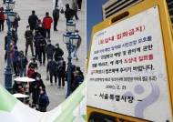 """신규 355명 """"감염 추세 하향 아냐…집회 확산 우려도"""""""