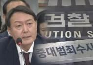 조국·추미애 중수청 '지원사격'…윤석열 대구행 3일 '분수령'?
