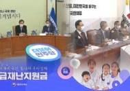 """3월·7월 지원 스케줄…야 """"4월 보궐, 내년 대선용"""""""