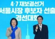 민주당 서울시장 후보 곧 확정…박영선 굳히기냐, 우상호 뒤집기냐