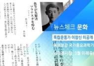 [뉴스체크|문화] 독립운동가 이창신 미공개 시 발견