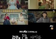 JTBC 단막극 축제 '드라마페스타' 예고 영상 공개