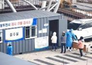 동두천 외국인 집단감염…신규확진 나흘 만에 400명대