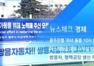 [뉴스체크|경제] 쌍용차, 평택공장 생산 재개