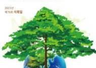[전국24시]점점 더워지는 지구…식목일 3월로 옮겨지나