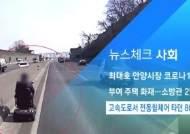 [뉴스체크|사회] 고속도로서 전동휠체어 타던 80대 구조