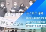 [뉴스체크 경제] LS니꼬동제련, 항균동 문손잡이 기부