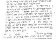[전문] 김봉현 4차 '자필 문서' JTBC에 보내와…도주중인 라임 몸통 근황 폭로