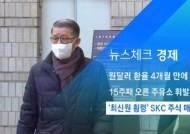 [뉴스체크 경제] '최신원 횡령' SKC 주식 매매 정지