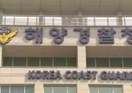 동료 여경들 '추행 의혹' 현직 해양경찰관 직위해제