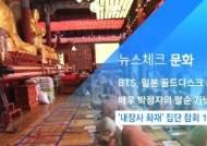 [뉴스체크|문화] '내장사 화재' 집단 참회 1080배