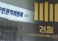"""[단독] """"230억원대 방산비리 주범 놓친 검찰 특수부""""…권익위, 재수사 요청"""