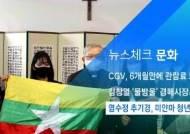 [뉴스체크|문화] 염수정 추기경, 미얀마 청년들 격려