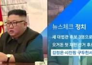 [뉴스체크 정치] 김정은·시진핑 구두친서 교환