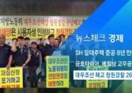 [뉴스체크|경제] 대우조선 해고 청원경찰 26명 복직