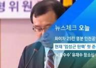 [뉴스체크|오늘] 헌재, '임성근 탄핵' 첫 준비기일